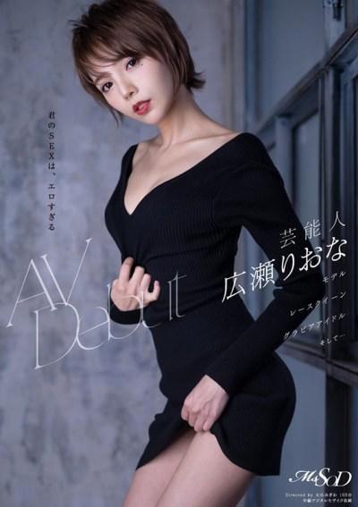 芸能人 広瀬りおな AV Debut