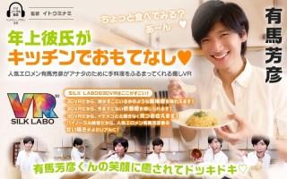 【VR】年上彼氏がキッチンでおもてなし◆有馬芳彦 「人気エロメン有馬芳彦がアナタのために手料理をふるまってくれる癒しVR」