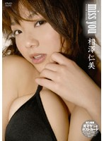 miss you 相澤仁美