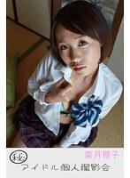 マル秘アイドル個人撮影会 菜月理子