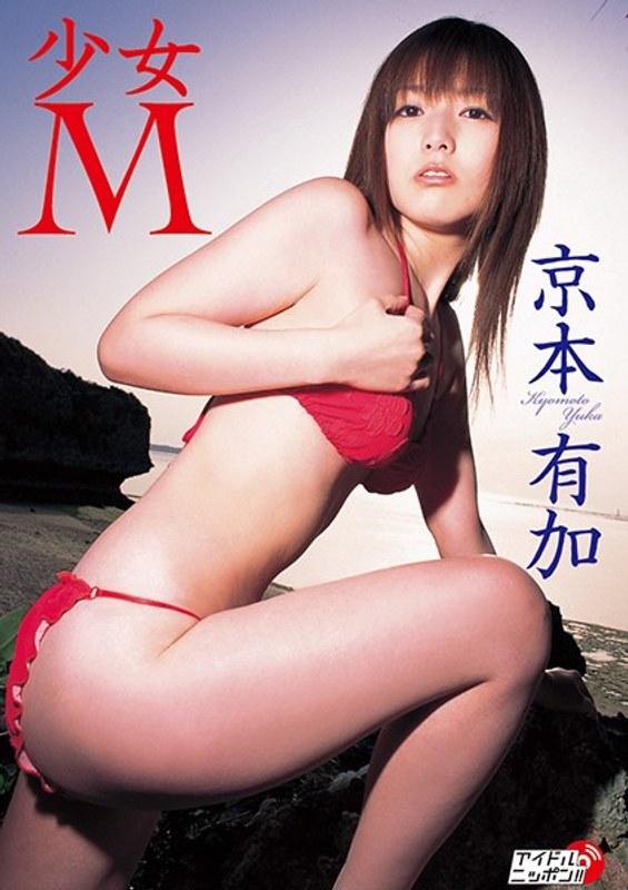 少女M 京本有加