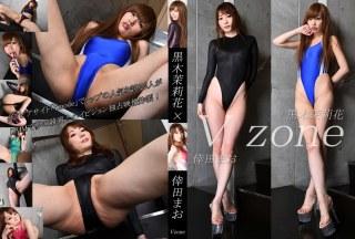 V zone vol.01 黒木茉莉花×倖田まお