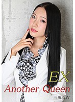 vol.85 Another Queen EX 三田羽衣