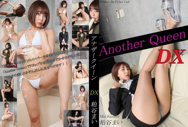 Another Queen DX vol.12 粕谷まい