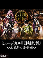 【VR】Chapter5 ミュージカル『刀剣乱舞』 〜三百年の子守唄〜
