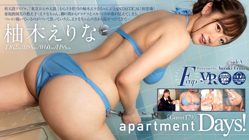 【VR】apartment Days! Guest 179 柚木えりな sideA
