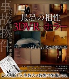 【VR】事故物件