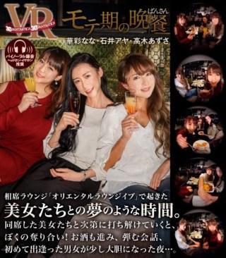 【VR】モテ期の晩餐 華彩なな 高木あずさ 石井アヤ