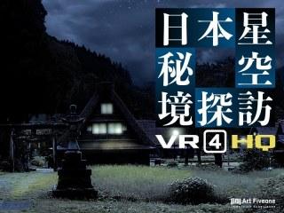 【VR】日本星空秘境探訪-#4 里山- HQ版