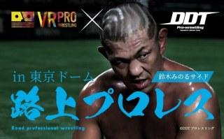 【VR】VRプロレス DDT路上プロレスin東京ドーム 「鈴木サイドver」