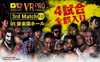 【VR】VRプロレスx大日本プロレスin後楽園ホール 4試合ノーカット全部入り!