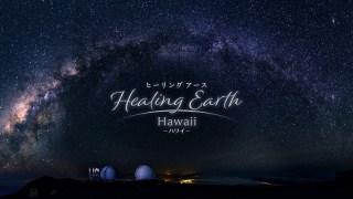 【VR】ヒーリングアース-ハワイ-