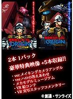 「機動戦士ガンダム THE ORIGIN-シャア出撃&RISING-」1パック特典付き
