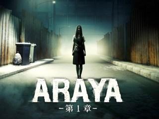 【VR】ARAYA-第1章-