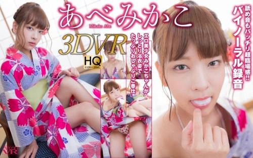 【VR】エロ美少女みかこちゃんが、しっとり浴衣姿でたっぷりおしゃぶりご奉仕 あべみかこ