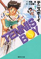 テニスボーイ (1)