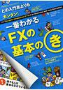 一番わかるFXの基本のき どの入門書よりもカンタン!