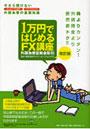 1万円ではじめるFX講座 外国為替証拠金取引 今さら聞けない外国為替の基礎知識