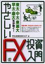 やさしいFX投資入門 東大・中大・東薬大・早大・慶大生が稼ぐ!