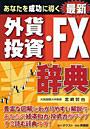 あなたを成功に導く最新外貨投資・FX辞典