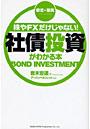 株やFXだけじゃない!社債投資がわかる本 安定・堅実