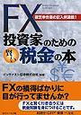 FX投資家のための賢い税金の本 確定申告書の記入例満載!
