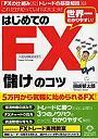 はじめてのFX「儲け」のコツ 世界一わかりやすい! 外国為替証拠金取引