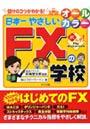 日本一やさしいFXの学校 儲けのコツがわかる! やさしい講義形式