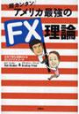 超カンタンアメリカ最強のFX理論