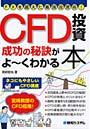 CFD投資成功の秘訣がよ~くわかる本 FXを超えた最強投資術!