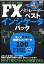 FXメタトレーダーベストインジケータパッ