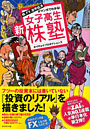 新女子高生株塾 株、FX、世界経済がマンガでわかる!