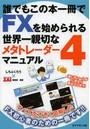 誰でもこの本一冊でFXを始められる世界一親切なメタトレーダー4マニュアル