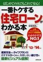一番トクする住宅ローンがわかる本 はじめての人でもこれで安心! '13~'14年版