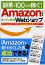 副業で100万円稼ぐ!Amazonで作るカンタン最強Webショップ