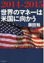 2014-2015世界のマネーは米国に向かう