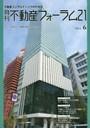 月刊不動産フォーラム21 2014年6月号