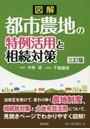 図解都市農地の特例活用と相続対策