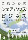 これからのシェアハウスビジネス 地域活性化で日本再生! 自宅活用新築賃貸シェアハウス起業
