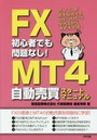 FX初心者でも問題なし!MT4自動売買スタートマニュアル