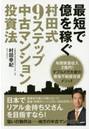 最短で億を稼ぐ村田式9ステップ中古マンション投資法