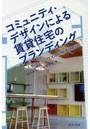 コミュニティ・デザインによる賃貸住宅のブランディング 人気シェアハウスの経験価値創造