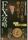 〈年収2000万円〉10円玉1枚で勝ち続けるFX攻略