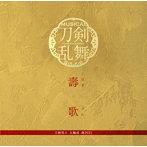 『壽歌(ほぎうた)』(プレス限定盤)/刀剣男士 大編成 壽2021