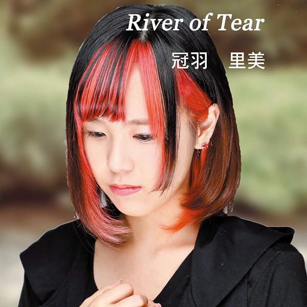 冠羽里美/River of Tear