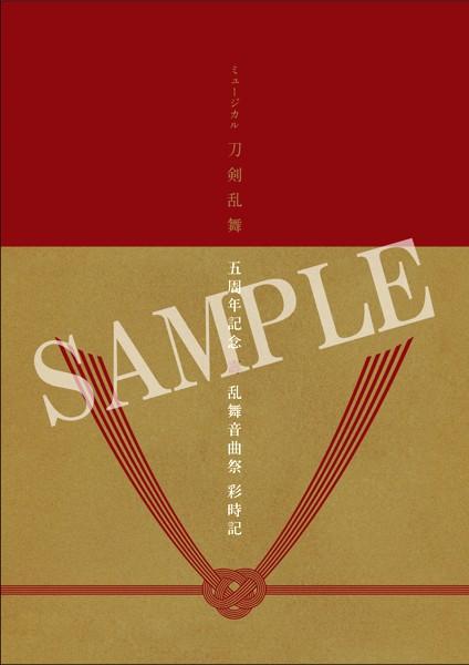 ミュージカル刀剣乱舞 五周年記念 壽 乱舞音曲祭 彩時記
