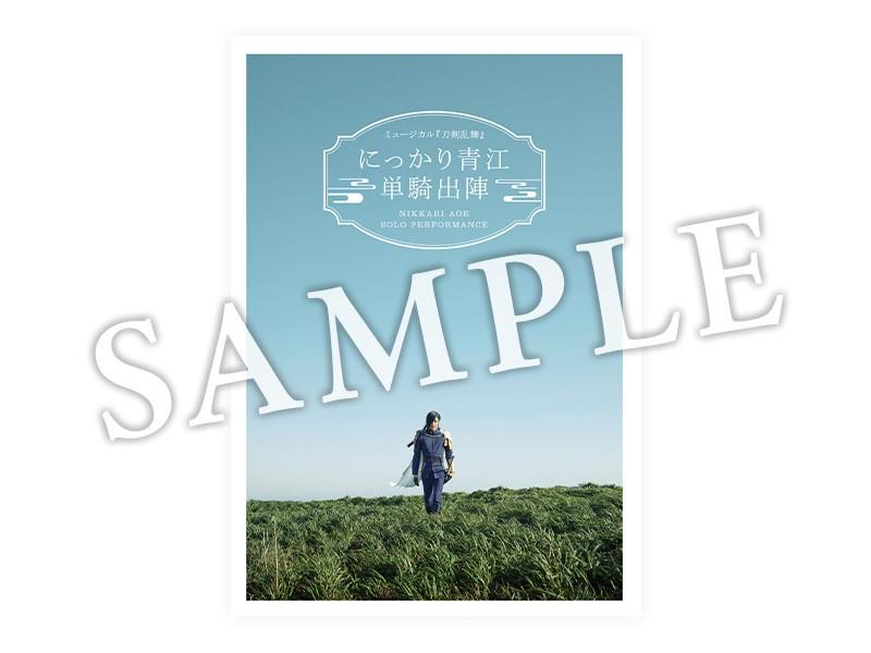 【三次予約】ミュージカル『刀剣乱舞』 にっかり青江 単騎出陣 公演パンフレット