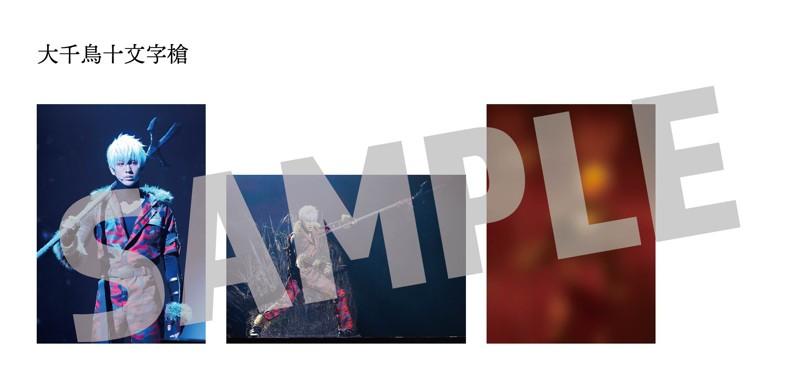 舞台『刀剣乱舞』无伝 夕紅の士-大坂夏の陣- 舞台写真ブロマイド(大千鳥十文字槍)
