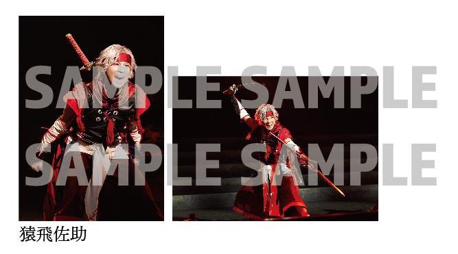 舞台『刀剣乱舞』无伝 夕紅の士-大坂夏の陣- 歴史上人物舞台写真ブロマイド(猿飛佐助)