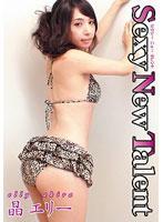 Sexy New Talent/晶エリー